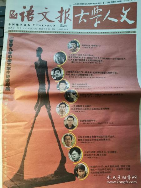 《语文报》大学人文2009年中国大学生诗歌年展特刊