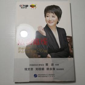 法说底线:郭丽律师评点生活案例20例 全新未开封