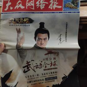 大众网络报2012.8.26