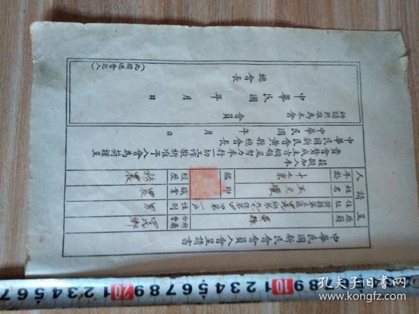 日伪时期,强迫民众加入伪组织(新民会)的呈请书。价格160元。