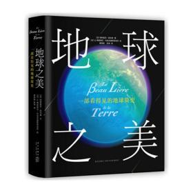 地球之美 正版 帕特里克·德韦弗 文,让- 弗朗索 9787513324052