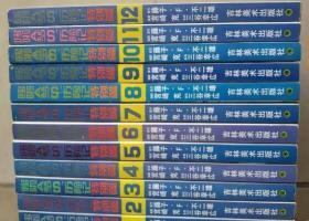 哆啦A梦历险记特别篇32开(1——12)12本合售全套