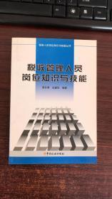 税收管理人员岗位知识与技能