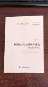 法治教育研究丛书:中国统一司法考试标准化问题研究