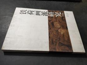 铁荷画派研究·学术卷