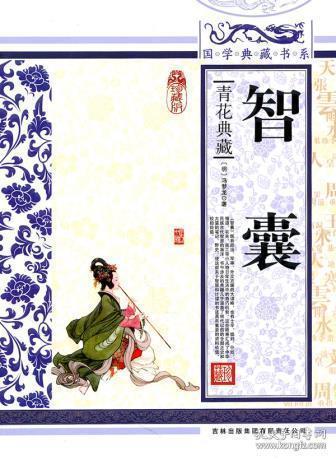 青花典藏:智囊(珍藏版)