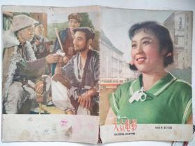 《大众电影》1958年第22期