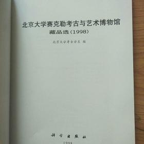 北京大学赛克勒考古与艺术博物馆藏品选.1998