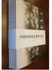正版《中国传拓技艺教程全书(全五册)》另荐 金石传拓的审美与实践 技法 图典 概说 全形 平面 颖 综合 鱼 高浮雕拓 周佩珠