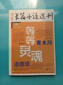 《长篇小说选刊》2007年第3期(叶广芩《青木川》李佩甫《等等灵魂》盛可以《道德颂》)