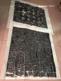 颜真卿郭虚墓志拓片