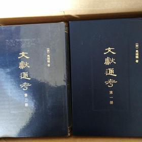 文献通考(全十四册)