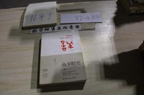 鱼羊野史第1卷:晓松说 历史上的今天