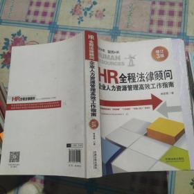 HR全程法律顾问:企业人力资源管理高效工作指南(增订3版)
