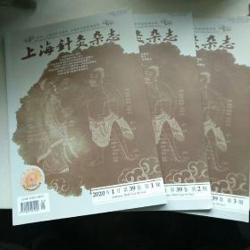 上海针灸杂志 2020年第1-3期