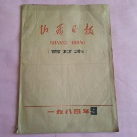 山西日报合订本1984年9(原版4开本)