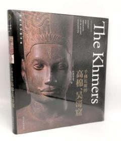 世界古文明书系:千佛长廊的高棉、吴哥窟