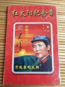 红太阳纪念章