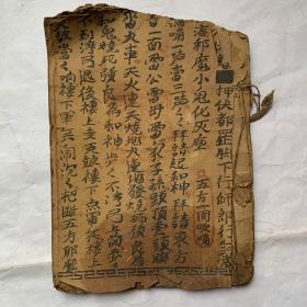 清代宗教手抄本:造桥等,带图