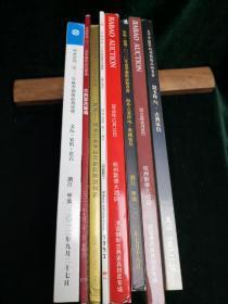 古典家具专场拍卖图录八本