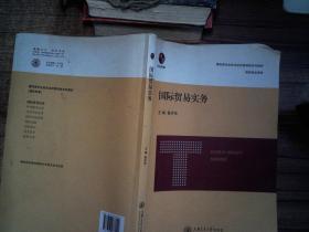 高职高专全息化经济管理类系列教材:国际贸易实务
