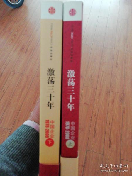激荡三十年(上)