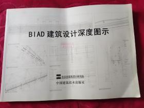 BLAD建筑设计深度图示