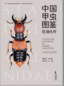 中国甲虫图鉴(隐翅虫科)