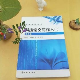 科技论文写作入门(张孙玮)(第五版)