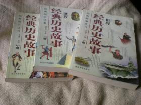 经典故事丛书--世界经典历史故事(上中下全)