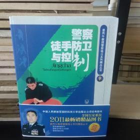 娄丙午教授警察格斗系列精品丛书(全3册)