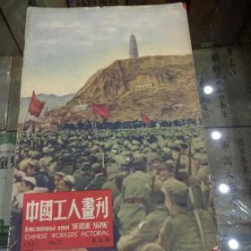 中国工人画刊