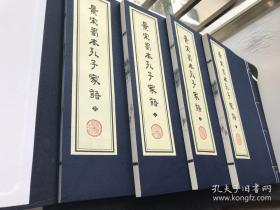 《景宋蜀本孔子家语》宣纸线装一函四册。影印清光绪二十四年贵池刘世珩景宋刻本。开本极阔大。字大如钱9787533331580