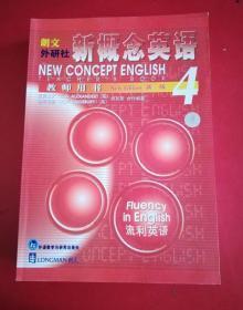 新概念英语4 教师用书