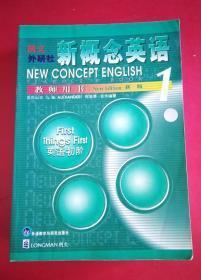 新概念英语1(教师用书)