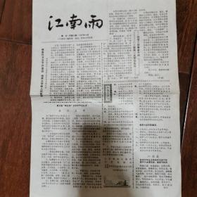 苏州《江南雨》增刊