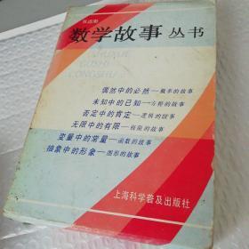 数学故事丛书(全六册带原装盒套)