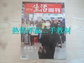三联生活周刊2020年第9期