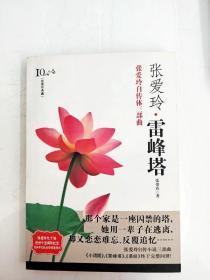 HA1015138 張愛玲·雷峰塔--張愛玲典藏【一版一印】