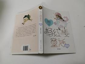 杨红樱童话——神秘的女老师
