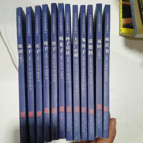 中华国学经典精粹(12册合售)