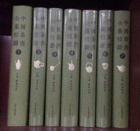 中国茶书全集校证