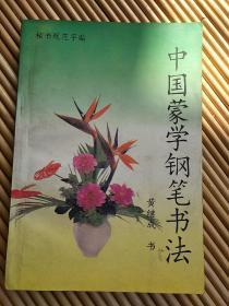 中国蒙学钢笔书法