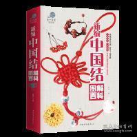 新编中国结图解百科