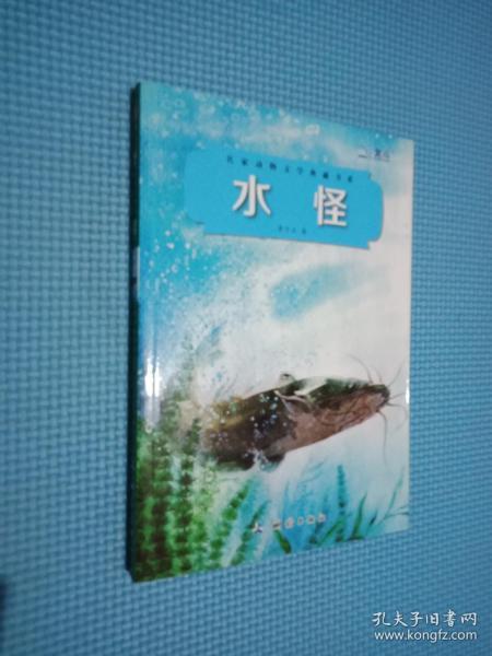 名家动物文学典藏书系:水怪