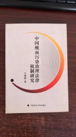 中国酸雨污染治理法律机制研究