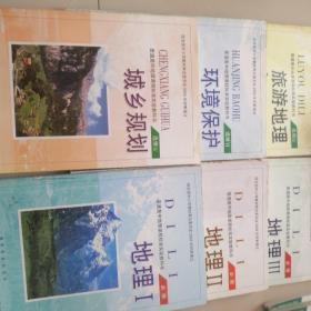 高中地理课本