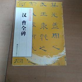 中国历代碑帖精华:汉曹全碑