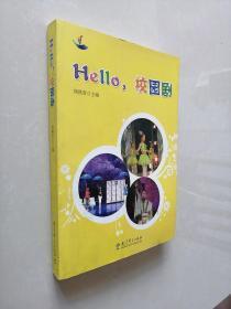 Hello,校园剧