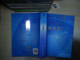 内科学 第7版 . 。